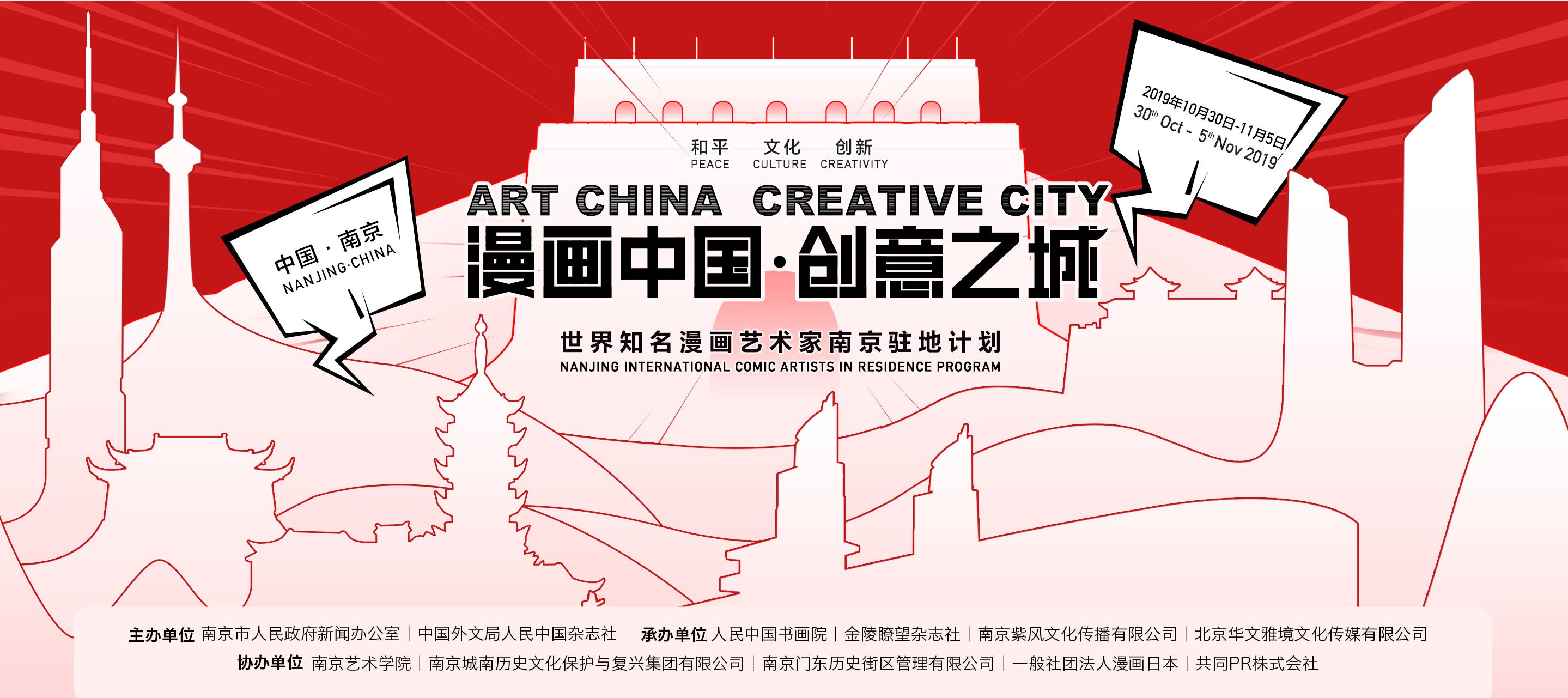 第二回漫画中国プロジェクトメインビジュアル