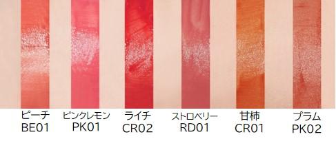 カラーは全6色。 しっとり軽い使用感のウォーター層がくちびるに均一に密着します。